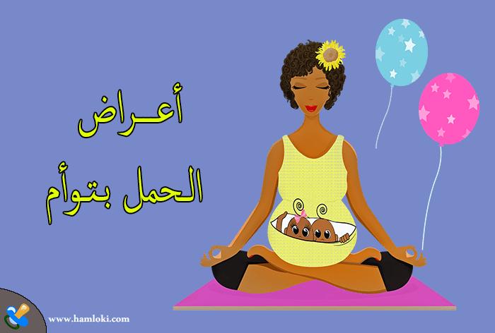 أعراض الحمل بتوأم و افضل الأوقات للقيام بفحص الحمل بتوأم
