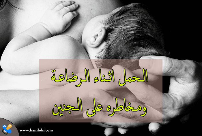 علامات الحمل اثناء الرضاعة و ما يجب فعله عند حدوث الحمل اثناء الرضاعة