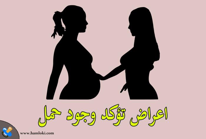 اعراض تؤكد وجود حمل و نصائح لحدوث حمل سريع