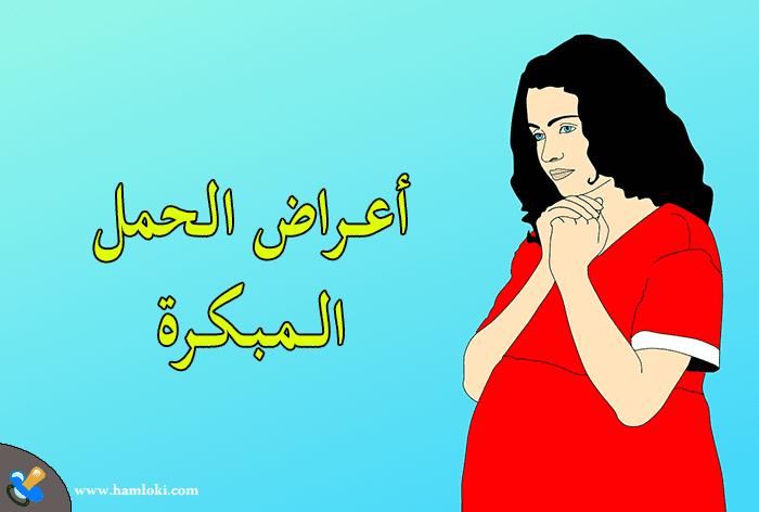 ماهى أعراض الحمل المبكرة وما هو افضل وقت استعمال اختبار الحمل المنزلي