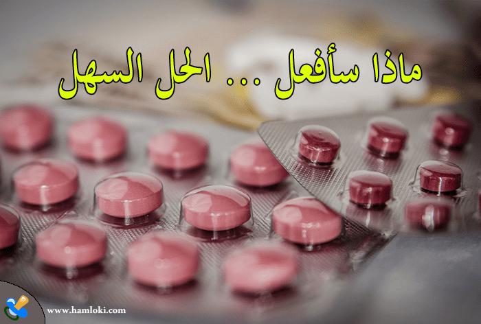 نسيان حبة منع الحمل وما يجب فعله وما هو تأثير حبوب منع الحمل