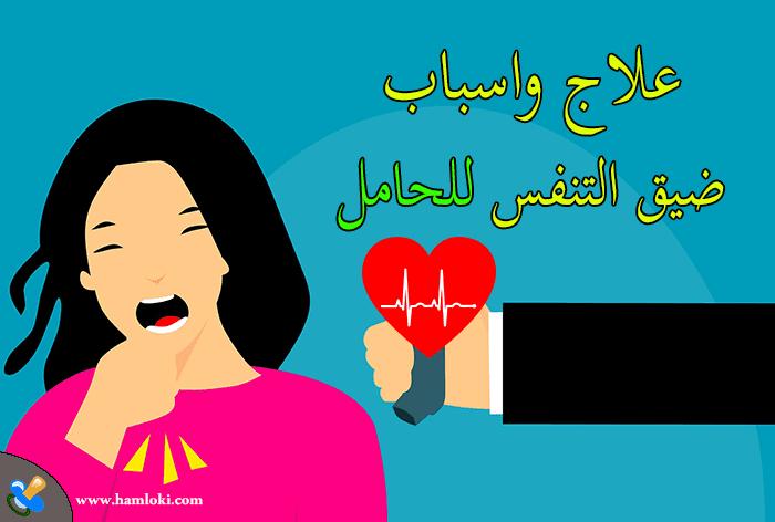 اسباب ضيق التنفس عند الحامل ونصائح للتخلص من ضيق التنفس خلال الحمل