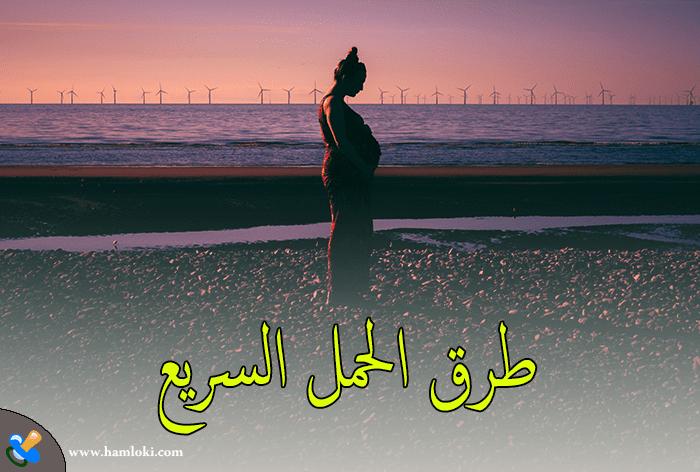 طرق الحمل السريع ; إليك أهم طرق زيادة فرص الحمل السريع بعد الدورة