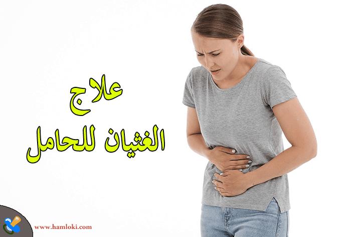 علاج الغثيان للحامل ; فوائد غثيان الحمل ومتى يبدأ الشعور به وكيفية علاجه