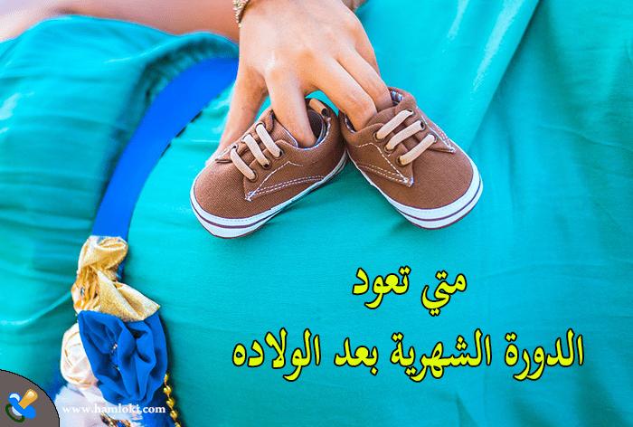 معلومات عن الدورة الشهرية بعد الولادة يجب أن تعرفها كل امرأة