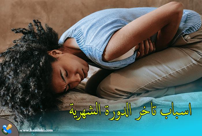 أضرار حبوب منع الحمل على الدوره الشهريه ، و اسباب تاخر الدورة الشهرية للمتزوجة بعد ترك حبوب منع الحمل ، و الاثار الجانبية لحبوب منع