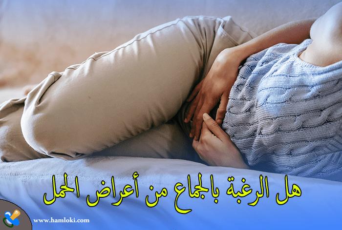 هل الرغبة بالجماع من أعراض الحمل ام تعتبر عدم الرغبة بالجماع من علامات الحمل ، بالاضافة الى ذكر بعض الاطعمة المفيدة للحامل خلال فترة الحمل